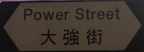 Street sign in Hong Kong